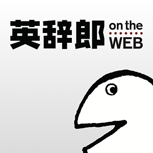 英 辞 郎 on the web 英辞郎 on the WEB